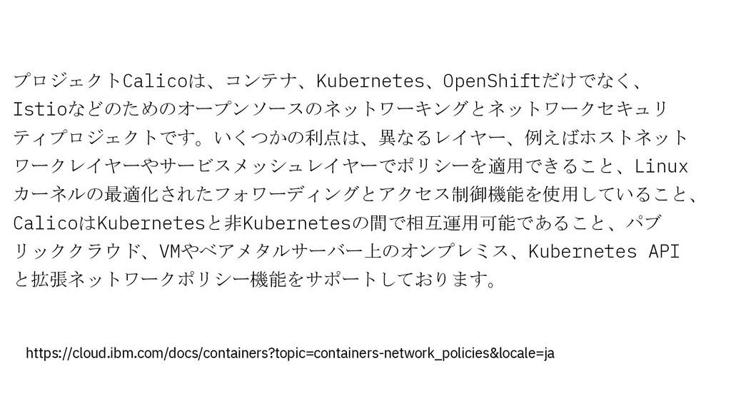 プロジェクトCalicoは、コンテナ、Kubernetes、OpenShiftだけでなく、 I...