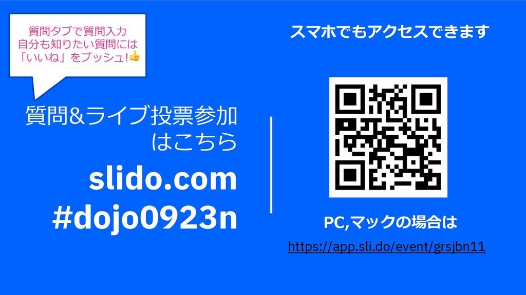 質問&ライブ投票参加 はこちら slido.com #dojo0923n 質問タブで質問⼊⼒ ...