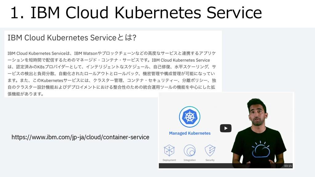 1. IBM Cloud Kubernetes Service https://www.ibm...