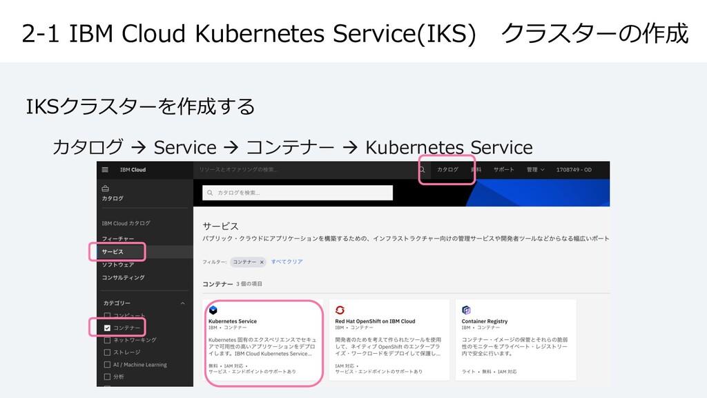 2-1 IBM Cloud Kubernetes Service(IKS) クラスターの作成 ...
