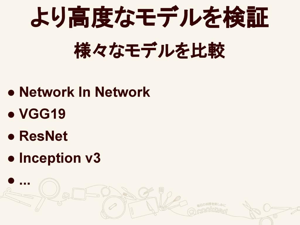 より高度なモデルを検証 様々なモデルを比較 ● Network In Network ● VG...