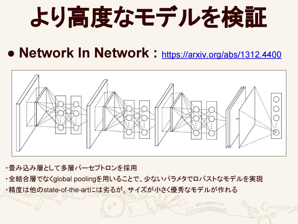 より高度なモデルを検証 ● Network In Network : https://arxi...