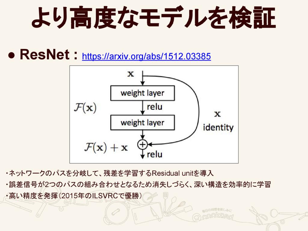 より高度なモデルを検証 ● ResNet : https://arxiv.org/abs/15...