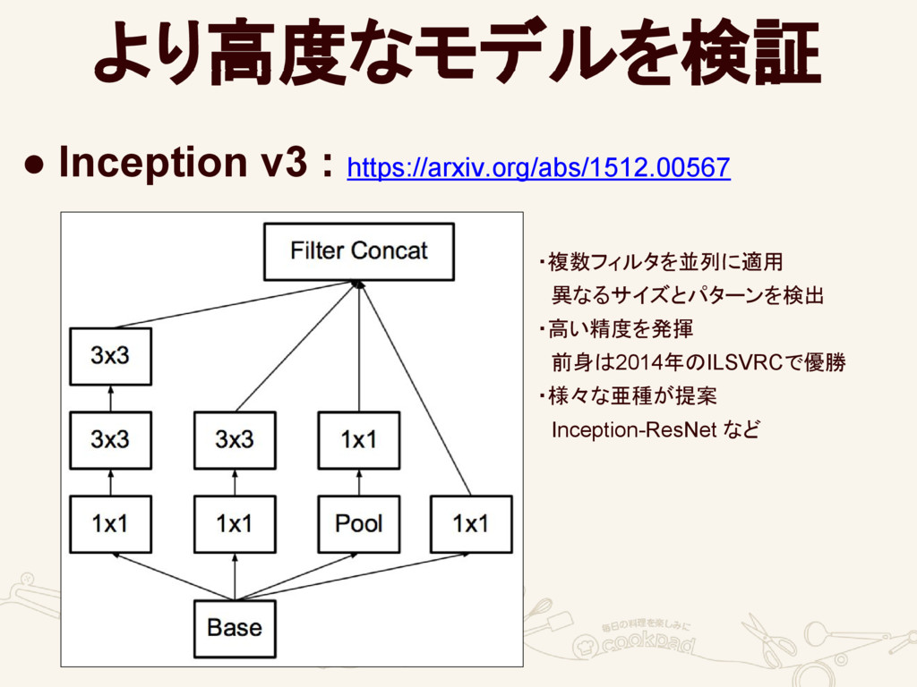 より高度なモデルを検証 ● Inception v3 : https://arxiv.org/...
