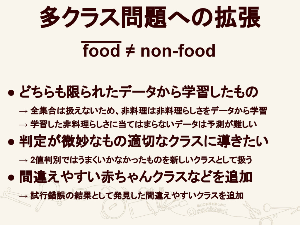 多クラス問題への拡張 food ≠ non-food ● どちらも限られたデータから学習したも...