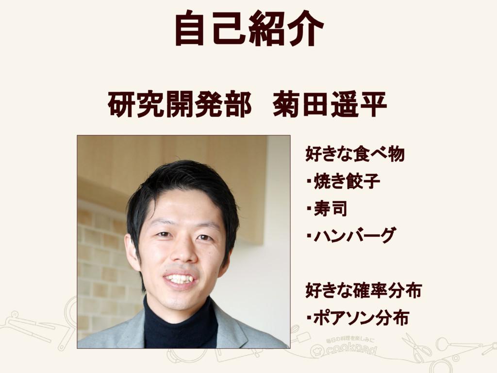 自己紹介 研究開発部 菊田遥平 好きな食べ物 ・焼き餃子 ・寿司 ・ハンバーグ 好きな確率分布...
