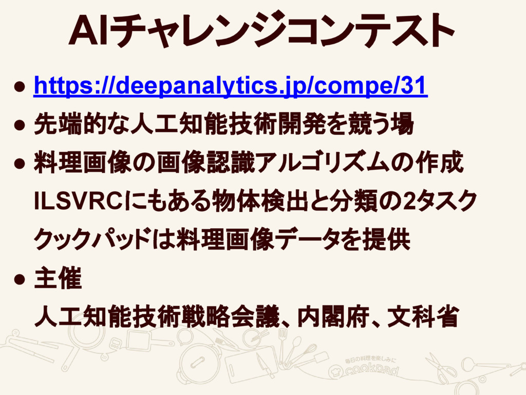 AIチャレンジコンテスト ● https://deepanalytics.jp/compe/3...
