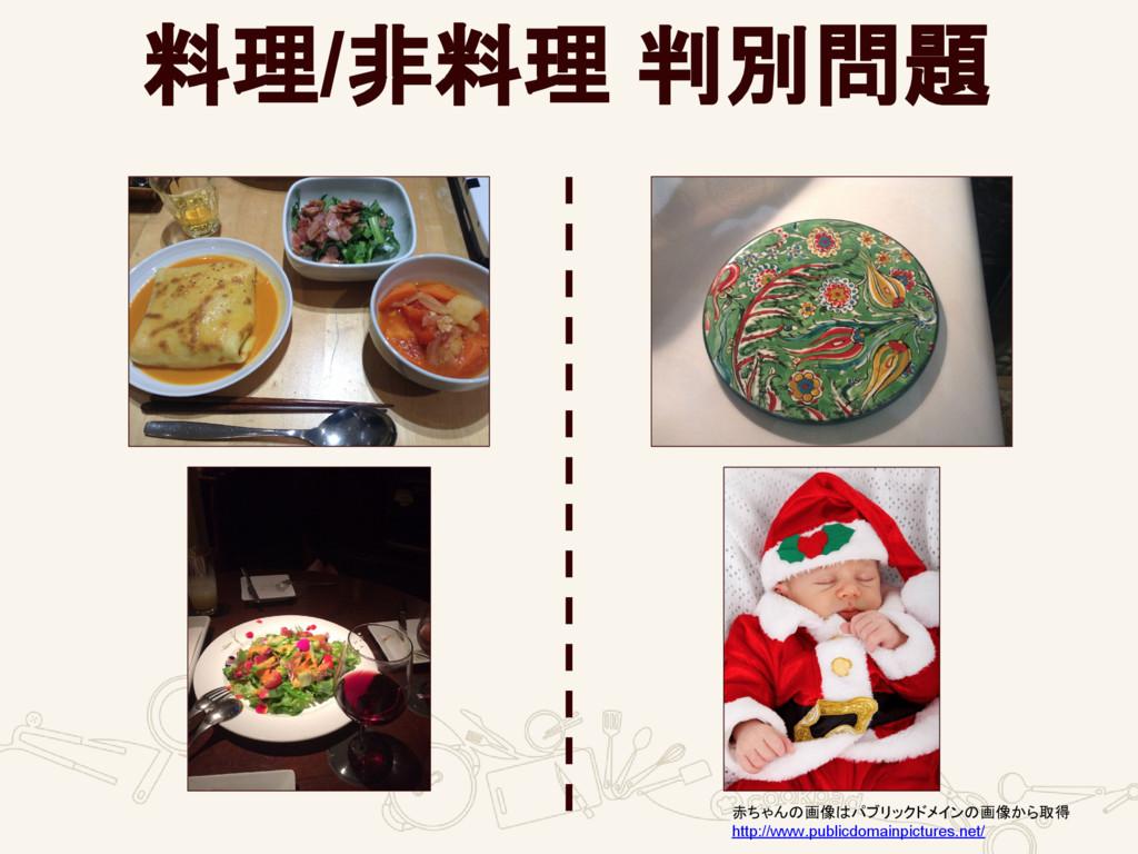 料理/非料理 判別問題 赤ちゃんの画像はパブリックドメインの画像から取得 http://www...