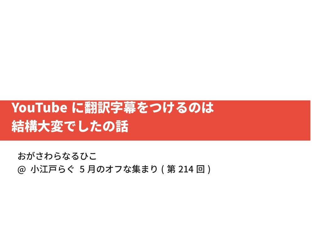 YouTube に翻訳字幕をつけるのは 結構大変でしたの話 おがさわらなるひこ @ 小江戸らぐ...