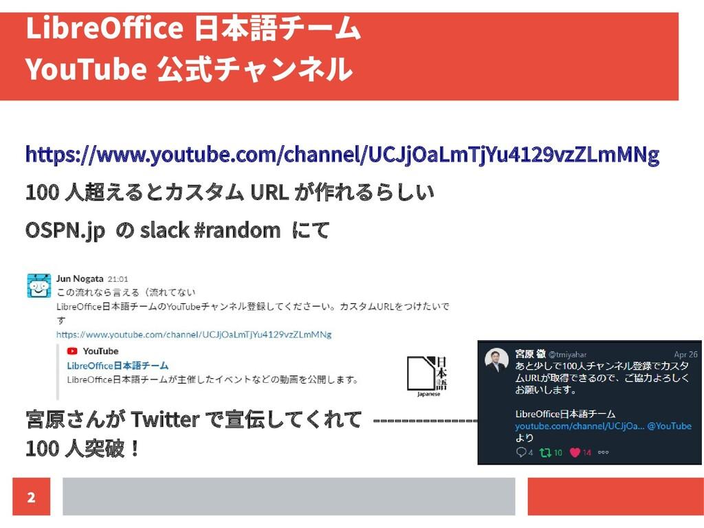 2 LibreOffice 日本語チーム YouTube 公式チャンネル https://ww...