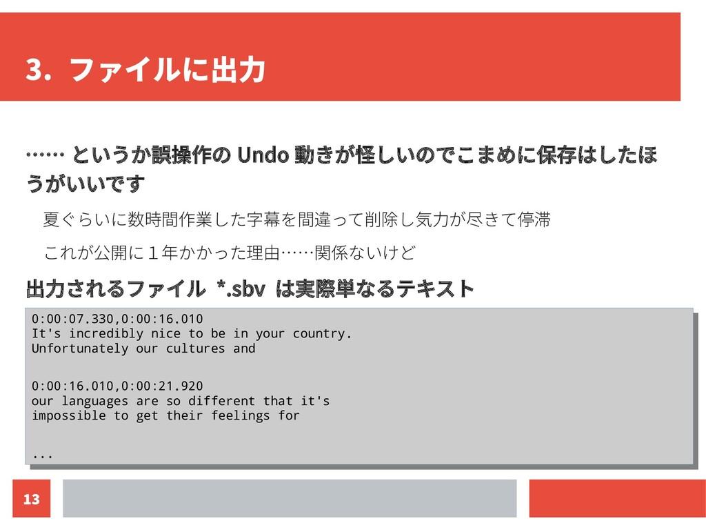 13 3. ファイルに出力 …… というか誤操作の Undo 動きが怪しいのでこまめに保存はし...