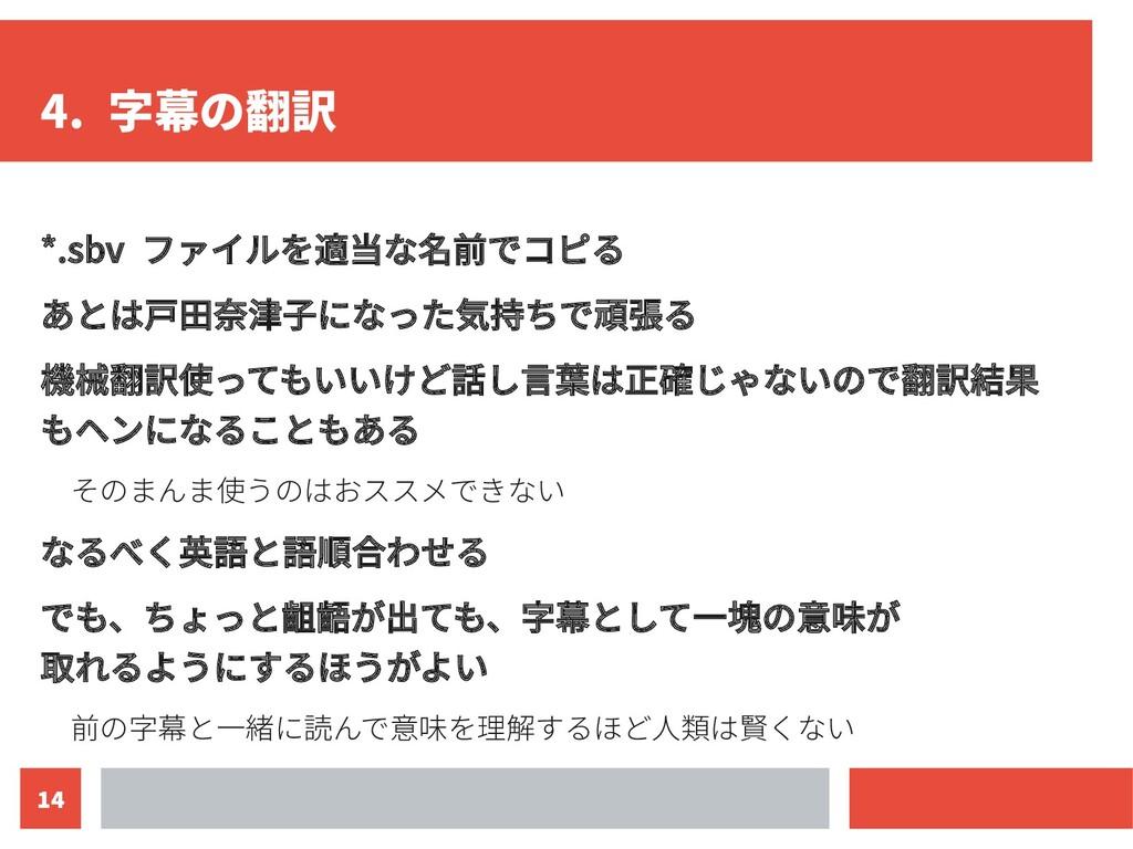 14 4. 字幕の翻訳 *.sbv ファイルを適当な名前でコピる あとは戸田奈津子になった気持...