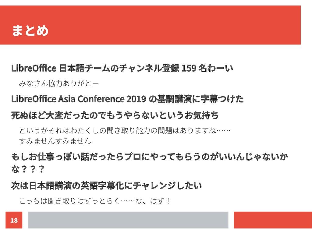 18 まとめ LibreOffice 日本語チームのチャンネル登録 159 名わーい みなさん...