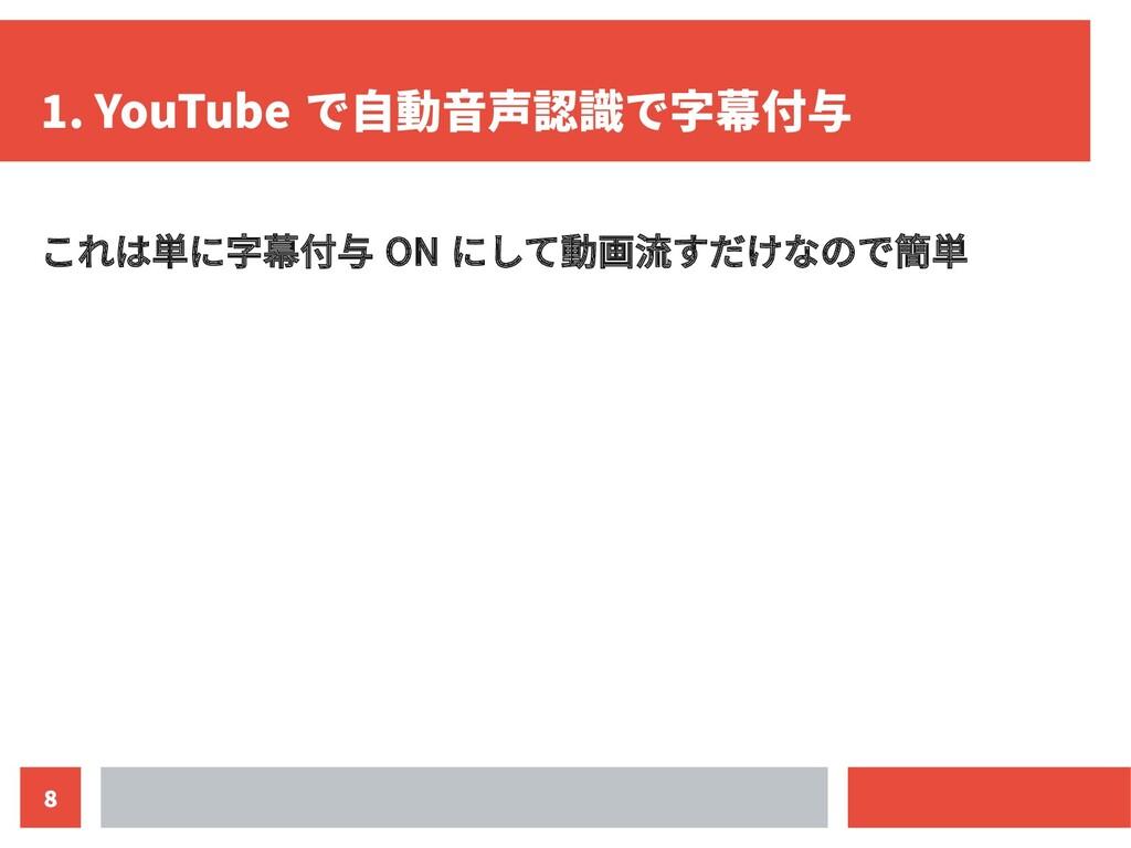 8 1. YouTube で自動音声認識で字幕付与 これは単に字幕付与 ON にして動画流すだ...