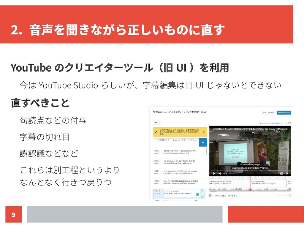 9 2. 音声を聞きながら正しいものに直す YouTube のクリエイターツール(旧 UI )...