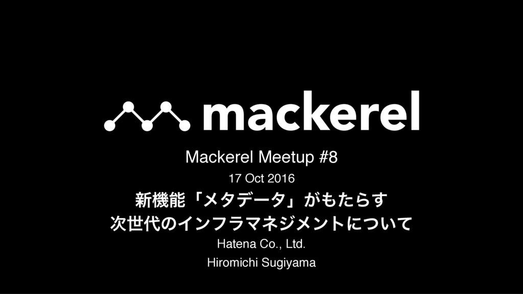 Mackerel Meetup #8 17 Oct 2016 ৽ػʮϝλσʔλʯ͕ͨΒ͢ ...