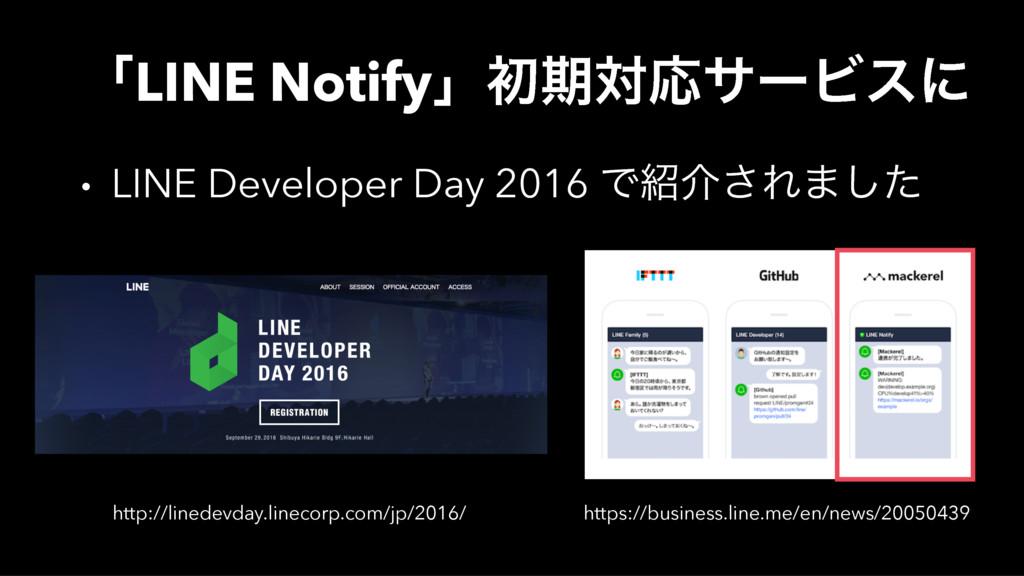 ʮLINE NotifyʯॳظରԠαʔϏεʹ • LINE Developer Day 201...