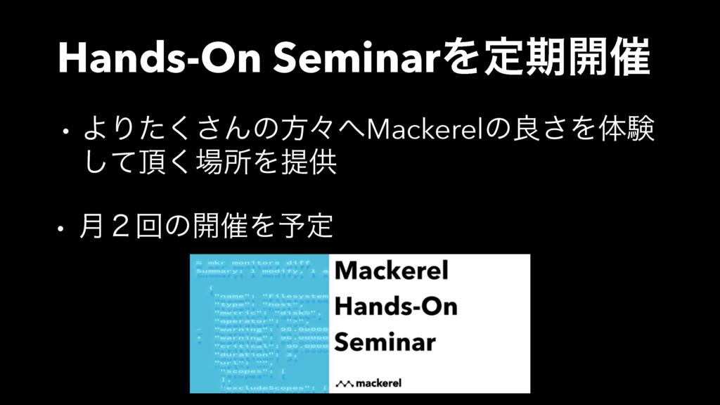 Hands-On SeminarΛఆظ։࠵ • ΑΓͨ͘͞ΜͷํʑMackerelͷྑ͞Λମ...