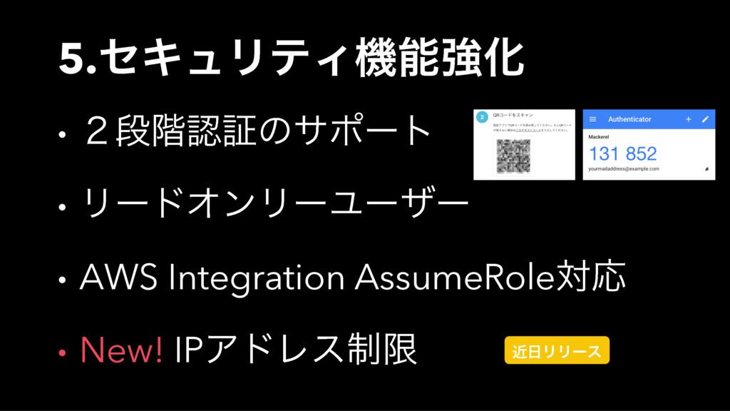 • ̎ஈ֊ূͷαϙʔτ • ϦʔυΦϯϦʔϢʔβʔ • AWS Integration As...