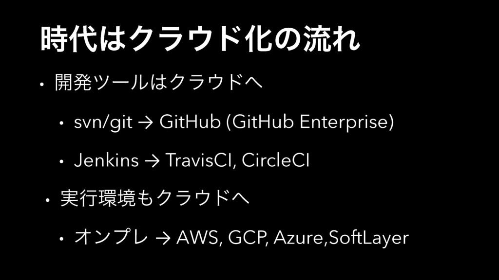 ΫϥυԽͷྲྀΕ • ։ൃπʔϧΫϥυ • svn/git → GitHub (G...