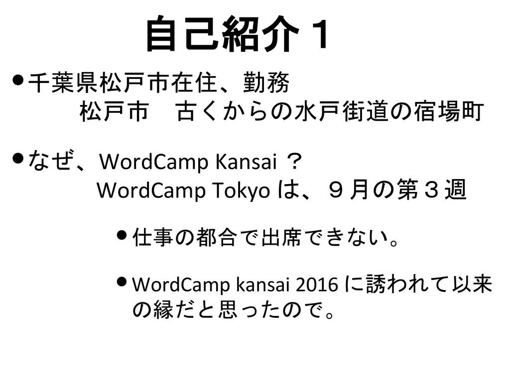 自己紹介1 •千葉県松戸市在住、勤務 松戸市 古くからの水戸街道の宿場町 •なぜ、WordCa...