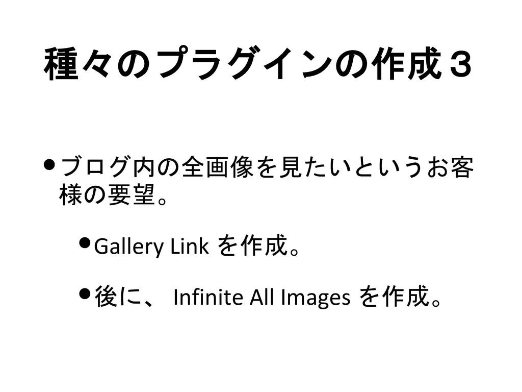 •ブログ内の全画像を見たいというお客 様の要望。 •Gallery Link を作成。 •後に...