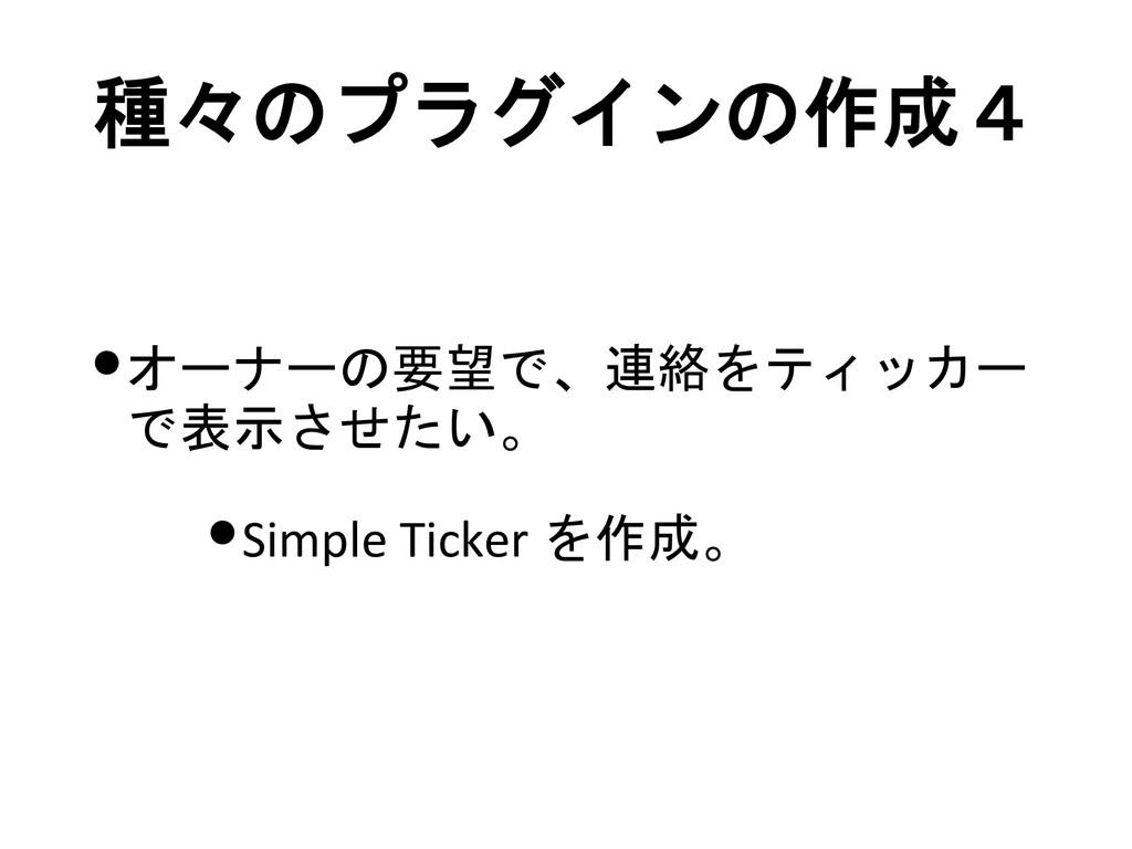 •オーナーの要望で、連絡をティッカー で表示させたい。 •Simple Ticker を作成。...