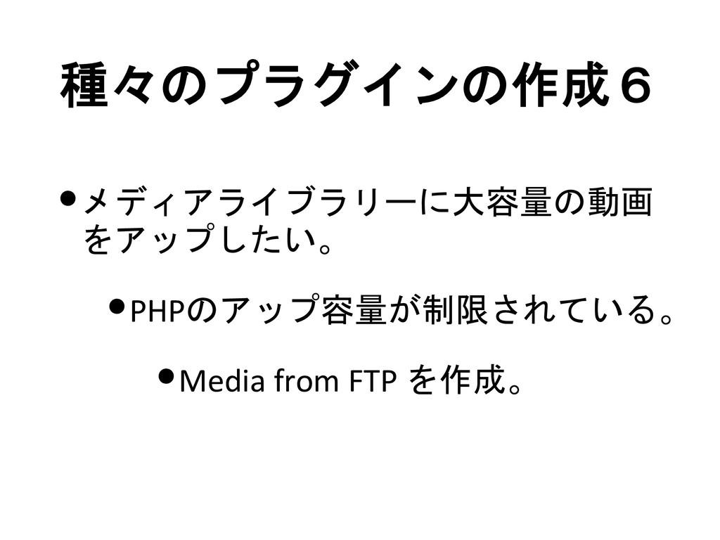 •メディアライブラリーに大容量の動画 をアップしたい。 •PHPのアップ容量が制限されている。...