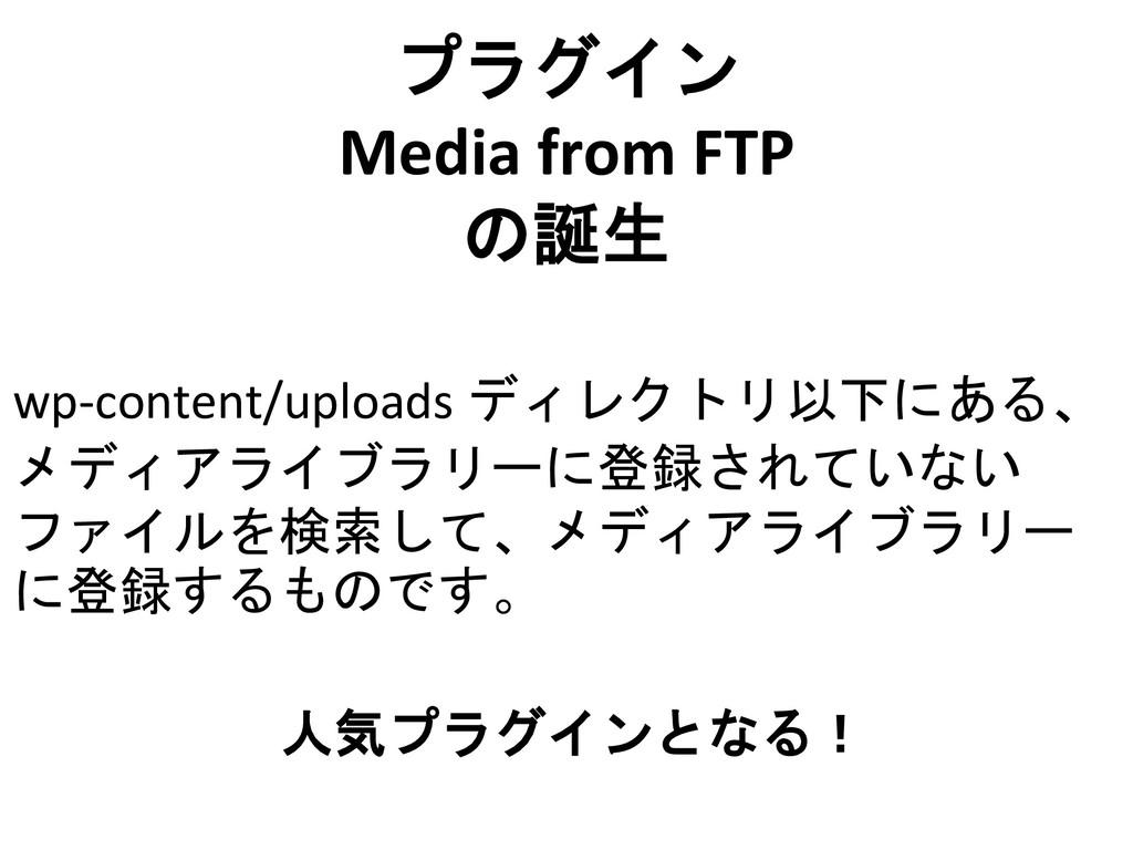 プラグイン Media from FTP の誕生 人気プラグインとなる! wp-content...