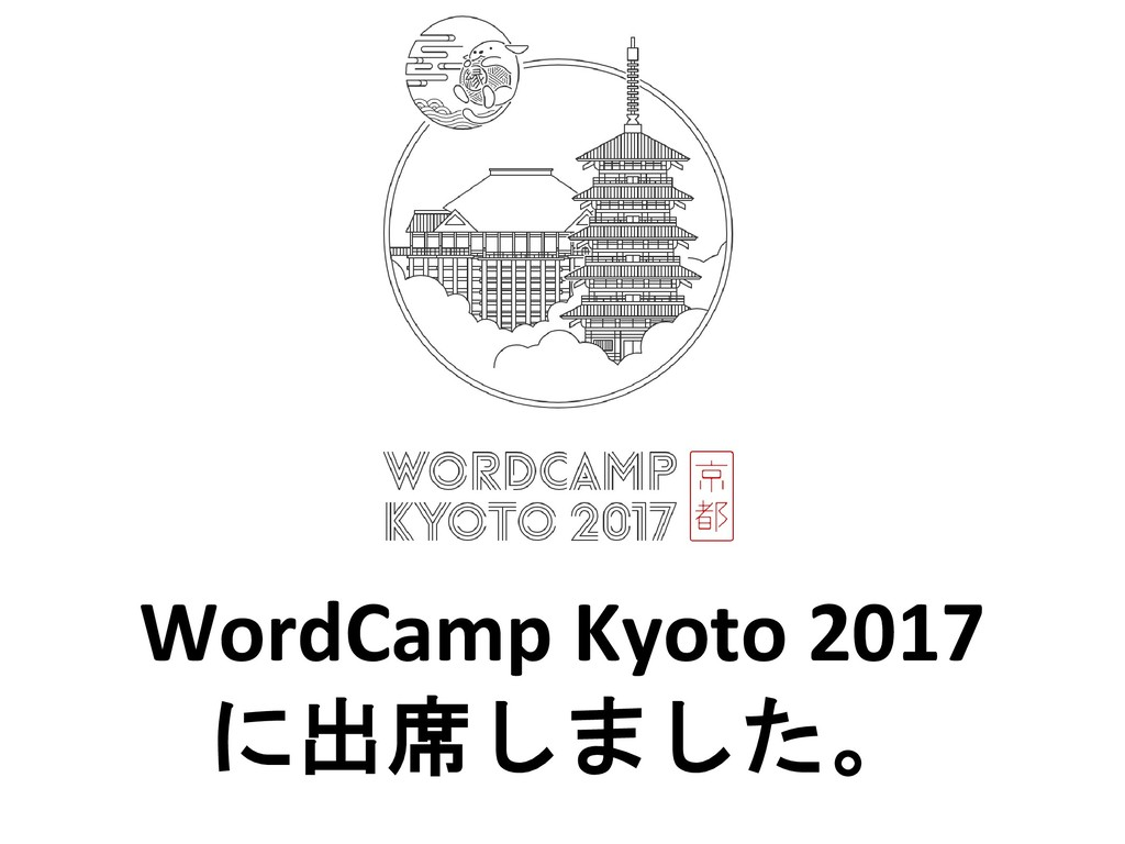 WordCamp Kyoto 2017 に出席しました。
