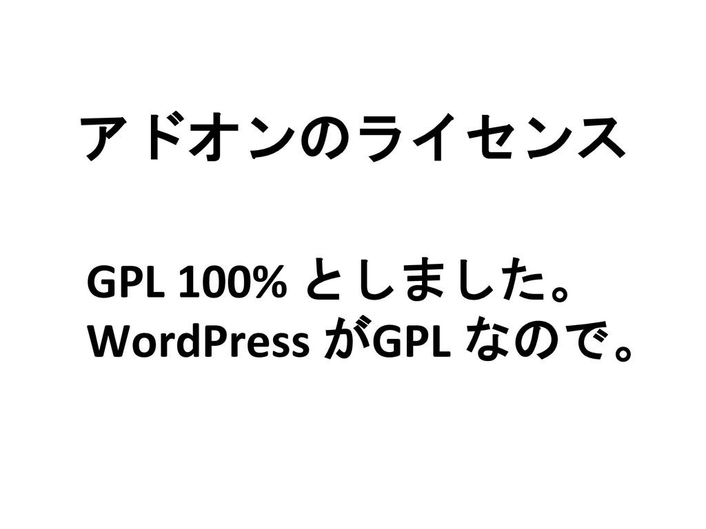 アドオンのライセンス GPL 100% としました。 WordPress がGPL なので。