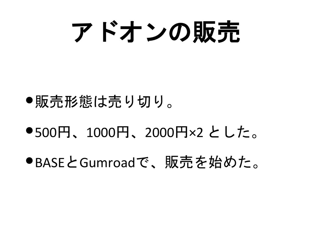 アドオンの販売 •販売形態は売り切り。 •500円、1000円、2000円×2 とした。 •B...