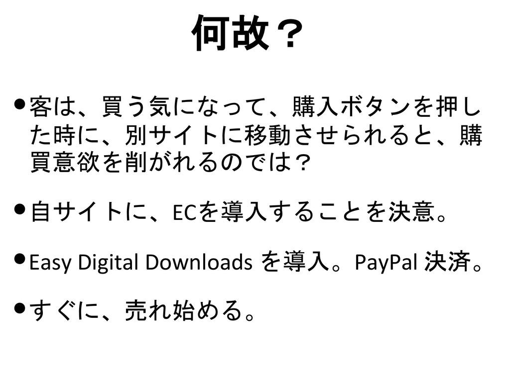何故? •客は、買う気になって、購入ボタンを押し た時に、別サイトに移動させられると、購 買意...