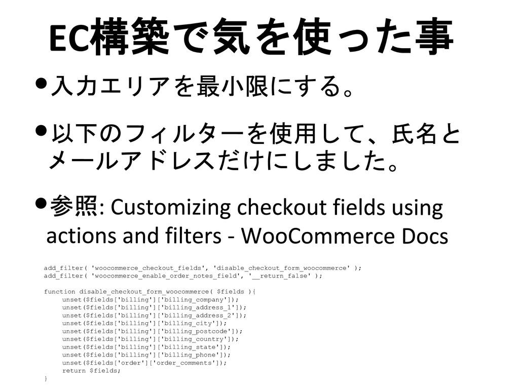 EC構築で気を使った事 add_filter( 'woocommerce_checkout_f...