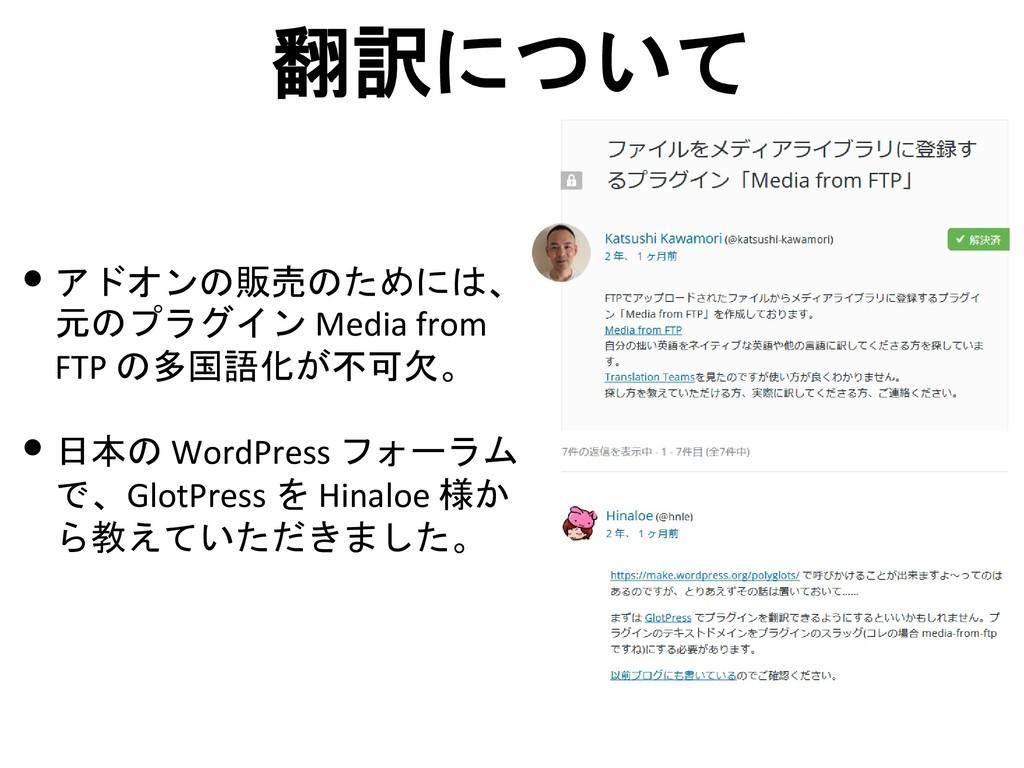 翻訳について • アドオンの販売のためには、 元のプラグイン Media from FTP の...