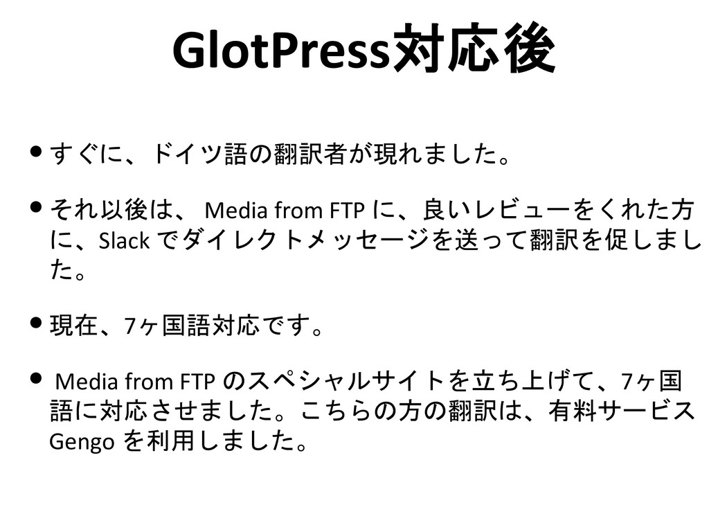 GlotPress対応後 •すぐに、ドイツ語の翻訳者が現れました。 •それ以後は、 Media...