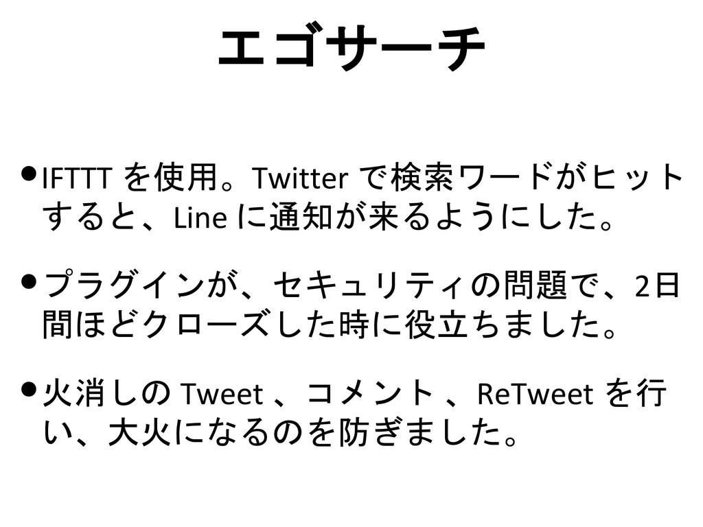エゴサーチ •IFTTT を使用。Twitter で検索ワードがヒット すると、Line に通...