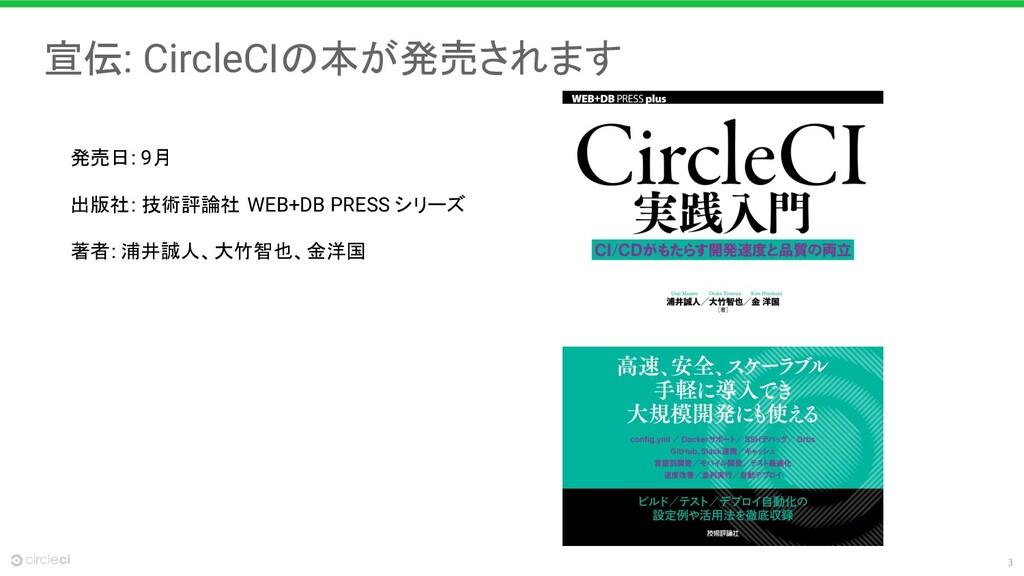 3 宣伝: CircleCIの本が発売されます 発売日: 9月 出版社: 技術評論社 WEB+...
