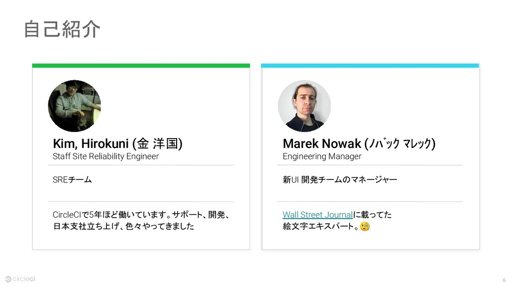 6 Marek Nowak (ノバック マレック) Engineering Manager ...