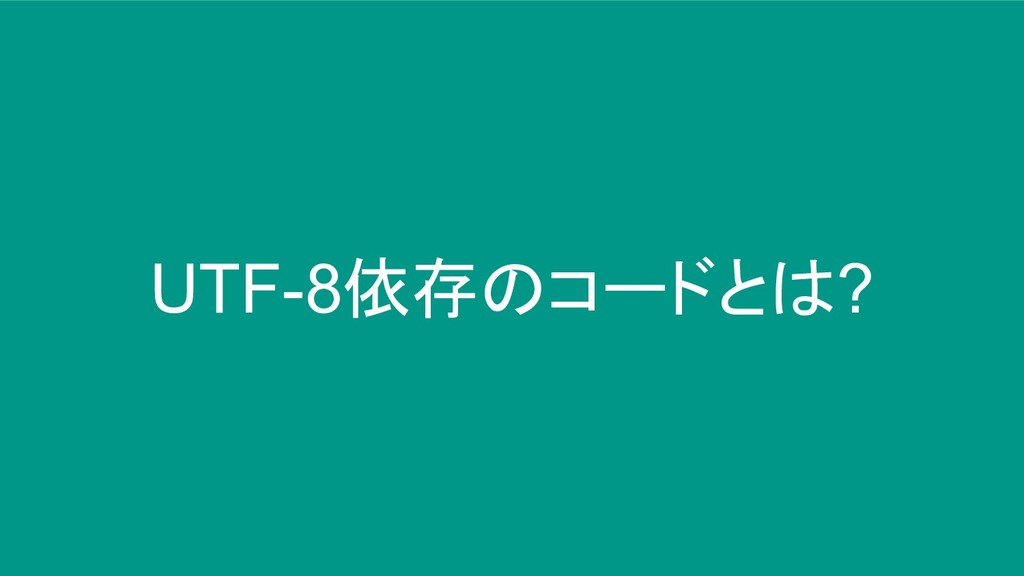 UTF-8依存のコードとは?
