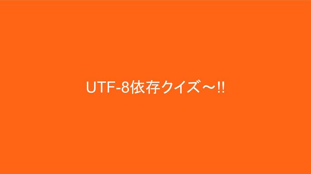 UTF-8依存クイズ~!!