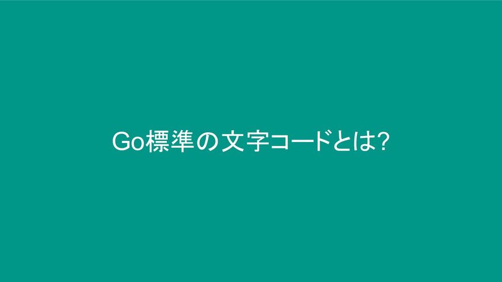 Go標準の文字コードとは?