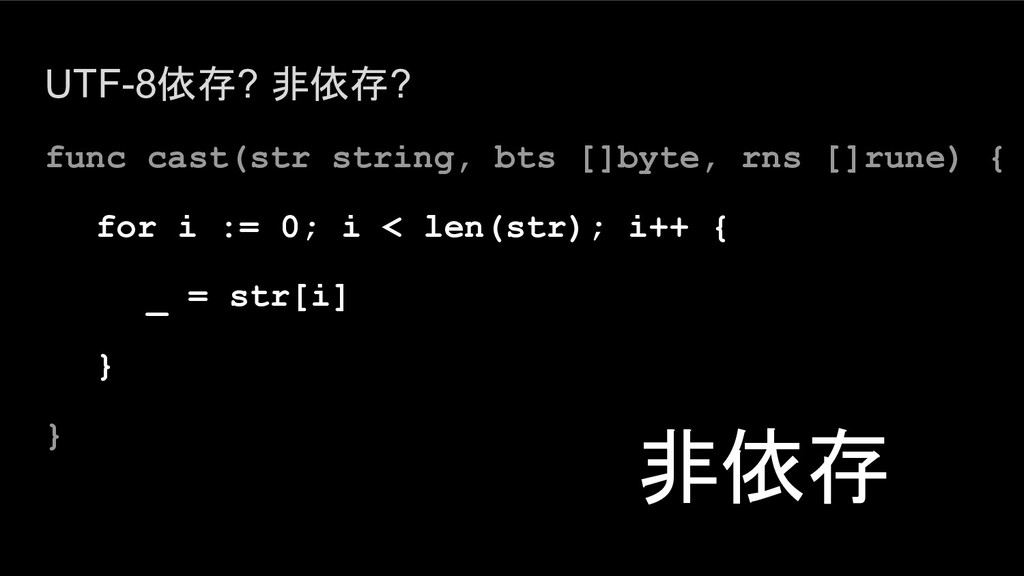 UTF-8依存? 非依存? func cast(str string, bts []byte,...