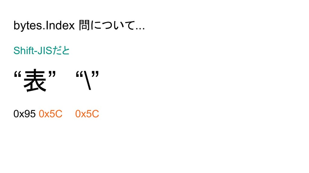 "bytes.Index 問について... Shift-JISだと ""表"" ""\"" 0x95 0..."