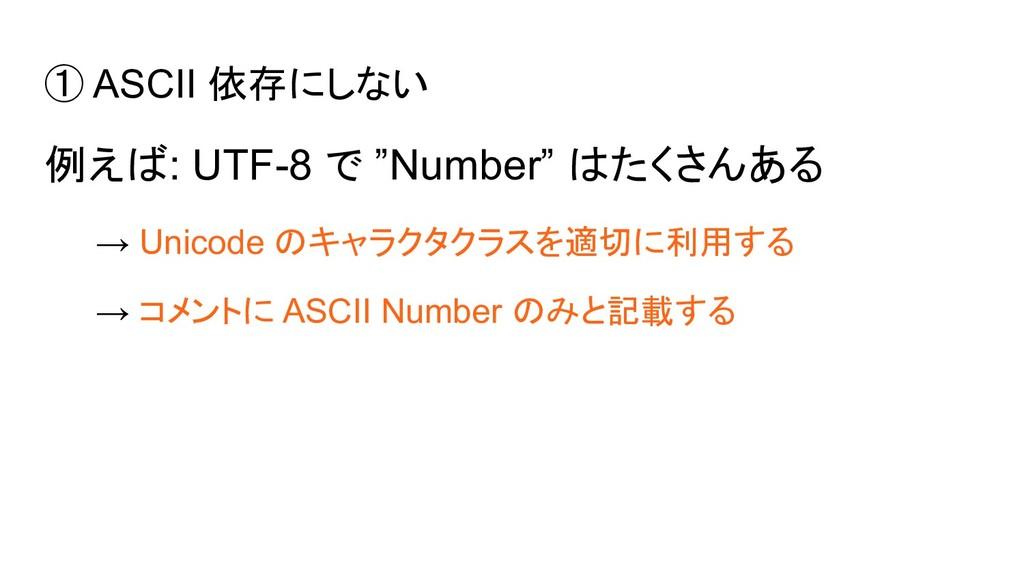 """① ASCII 依存にしない 例えば: UTF-8 で """"Number"""" はたくさんある → ..."""