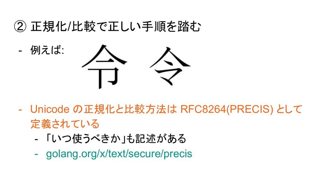 ② 正規化/比較で正しい手順を踏む - 例えば: - Unicode の正規化と比較方法は R...