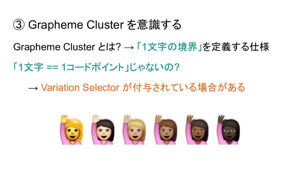 ③ Grapheme Cluster を意識する Grapheme Cluster とは? →...