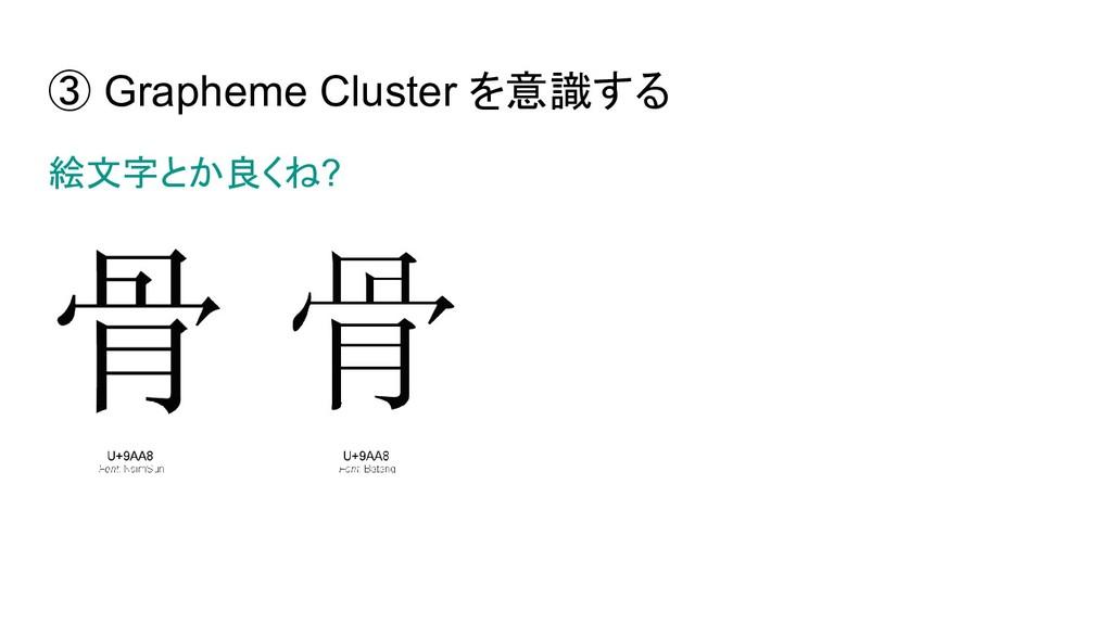 ③ Grapheme Cluster を意識する 絵文字とか良くね?