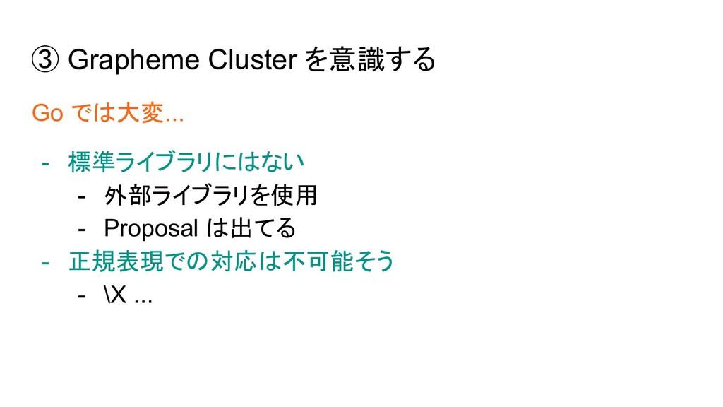 ③ Grapheme Cluster を意識する Go では大変... - 標準ライブラリには...