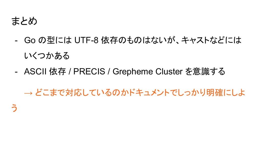 まとめ - Go の型には UTF-8 依存のものはないが、キャストなどには いくつかある -...